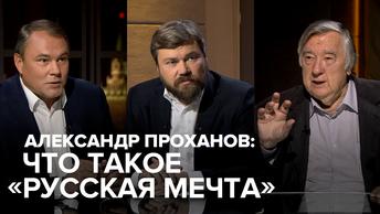«Александр Проханов: Что такое «русская мечта»
