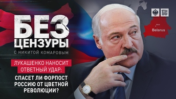 Лукашенко наносит ответный удар: Спасет ли форпост Россию от цветной революции?
