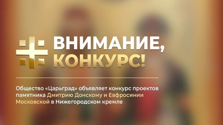 Семья – основа державы: Открыт конкурс проектов памятника Дмитрию Донскому и Евфросинии Московской