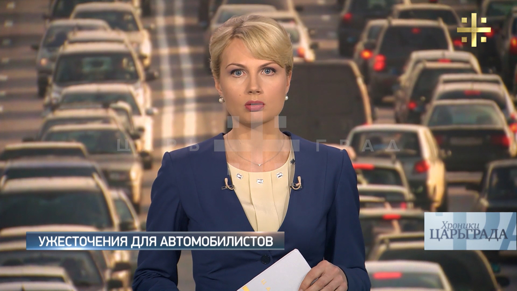 Хроники Царьграда: Ужесточения для автомобилистов