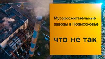 Мусоросжигательные заводы: в зоне поражения – Подмосковье