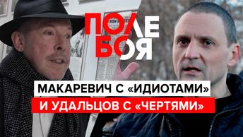 Макаревич с «идиотами» и Удальцов с «чертями»