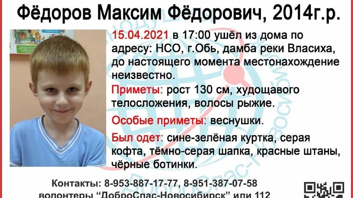 Возбуждено уголовное дело по факту исчезновения 6-летнего мальчика в городе Обь
