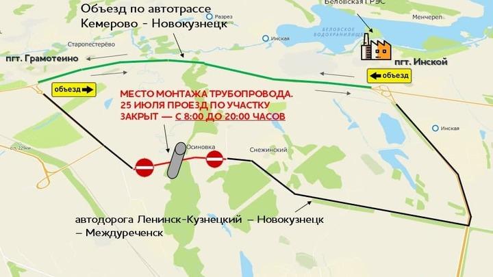В Кузбассе в выходной день перекроют дорогу Ленинск-Кузнецкий – Новокузнецк- Междуреченск