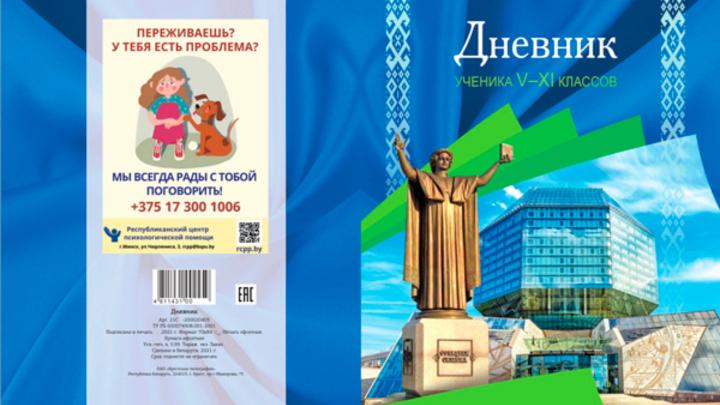 Белорусским школьникам в этом году будет из чего выбрать