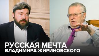 Русская мечта Владимира Жириновского