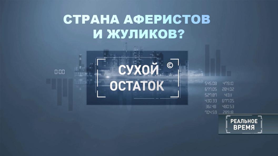 В правительстве считают Россию страной аферистов и жуликов! [Сухой остаток]