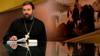 Протоиерей Андрей Ткачев. Выжили и победили: Подвиг жителей блокадного Ленинграда