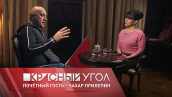«Красный угол»  с Еленой Шаройкиной. Почетный гость – Захар Прилепин