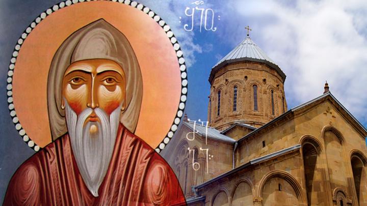 Преподобный Шио Мгвимский. Православный календарь на 7 марта