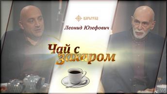 В гостях у Захара Прилепина Леонид Юзефович