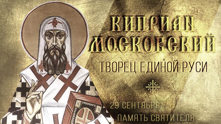 Творец Единой Руси