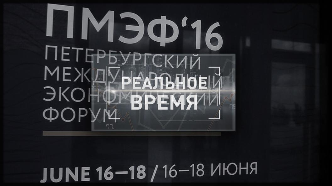 Большая Евразия [Реальное время] (Спецвыпуск)
