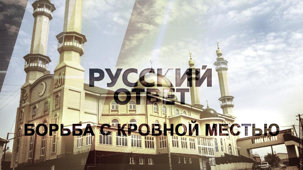 В Рамадан на Кавказе будут бороться с кровной местью [Русский ответ]