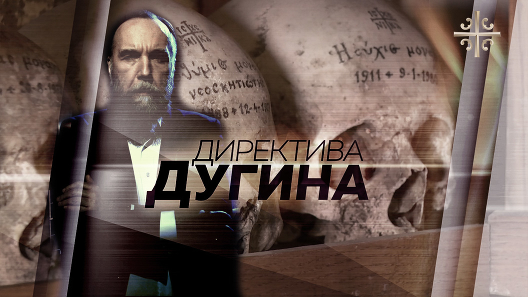 О православном понимании смерти [Директива Дугина]