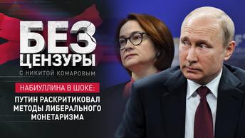 Набиуллина в шоке: Путин раскритиковал методы либерального монетаризма