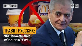 Травят русских: Онищенко объявил войну гамбургеру