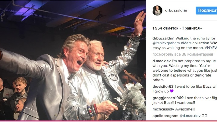 Астронавт Олдрин: Пройтись по подиуму было также легко, как