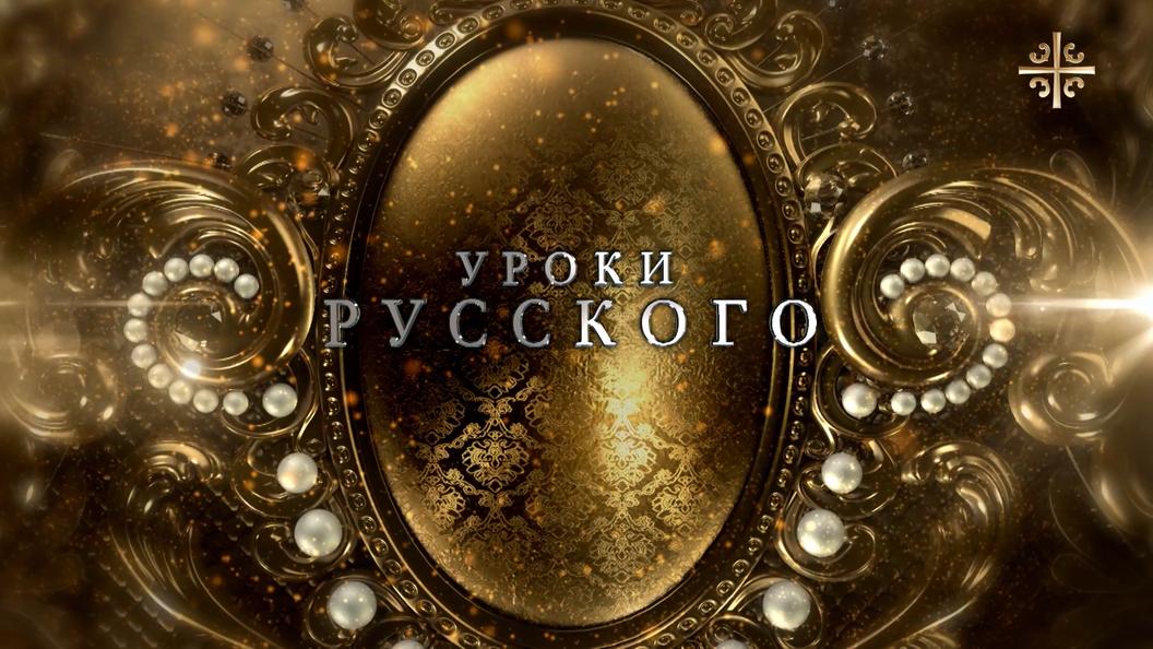 Уроки русского на Царьграде: В субботу поговорим о Родченко, Орловой и тайнах шапки Мономаха