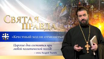 Крестный ход не отменить: Царские дни состоятся при любой политической погоде — отец Андрей Ткачёв