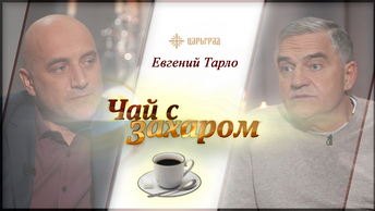 В гостях у Захара Прилепина Евгений Тарло
