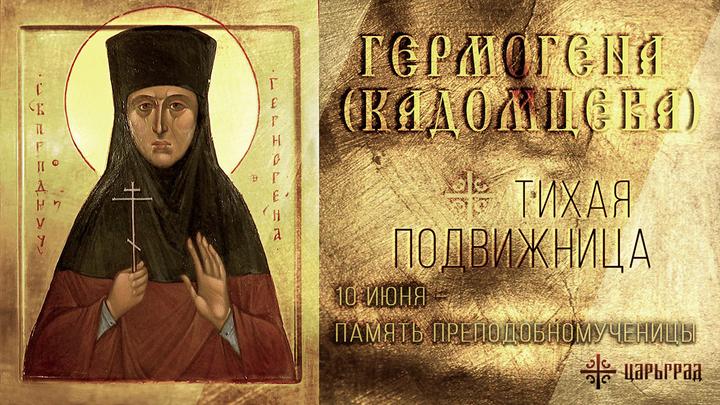Преподобномученица Гермогена (Кадомцева)