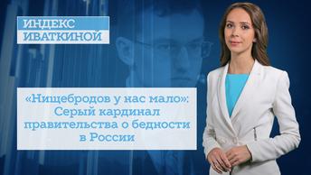 «Нищебродов у нас мало»: Серый кардинал правительства о бедности в России