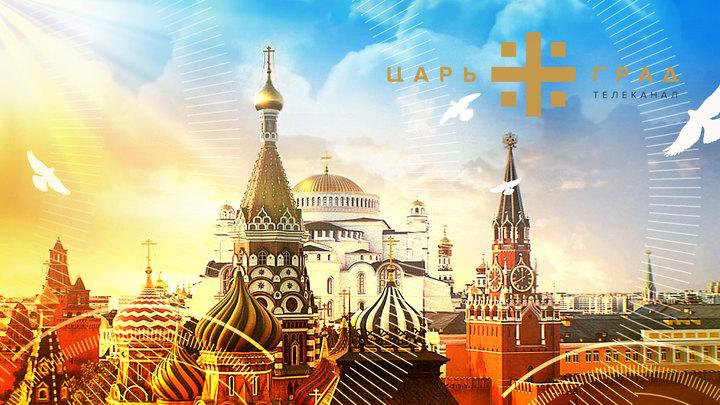 Телеканал «Царьград» отмечен «золотым лучом»