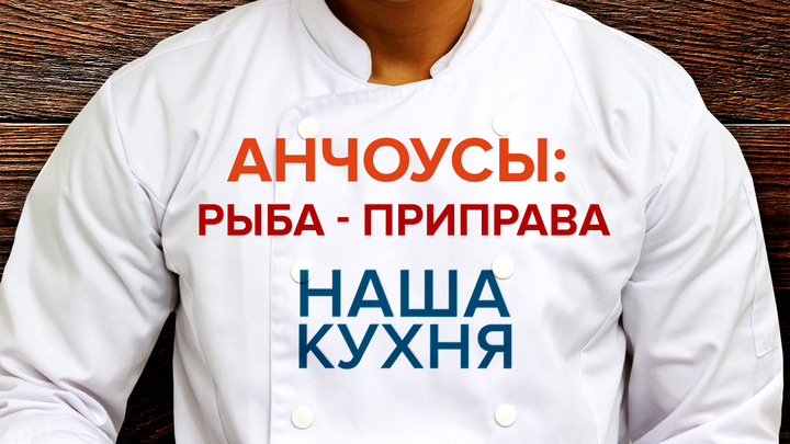 Наша Кухня. Анчоусы: Рыба-приправа