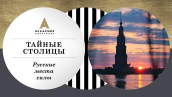 От Рюрика до Путина: Загадочные места русской силы
