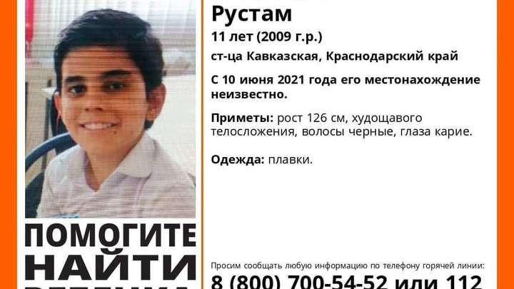 На Кубани больше суток разыскивают 11-летнего школьника