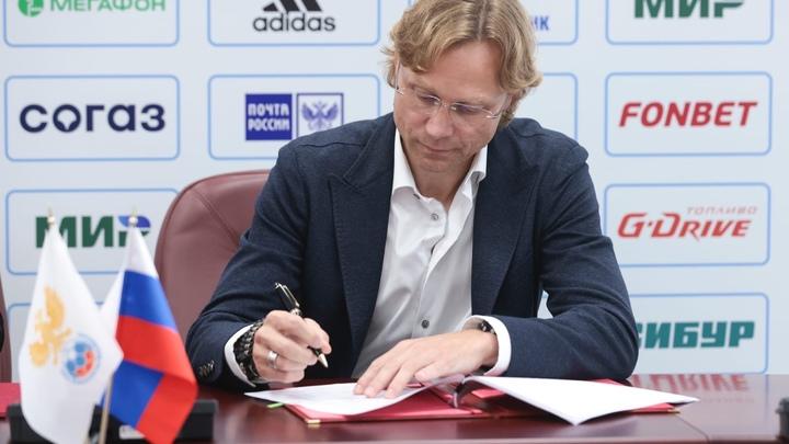 Валерий Карпин официально стал тренером сборной России по футболу. Болельщики Ростова нервничают