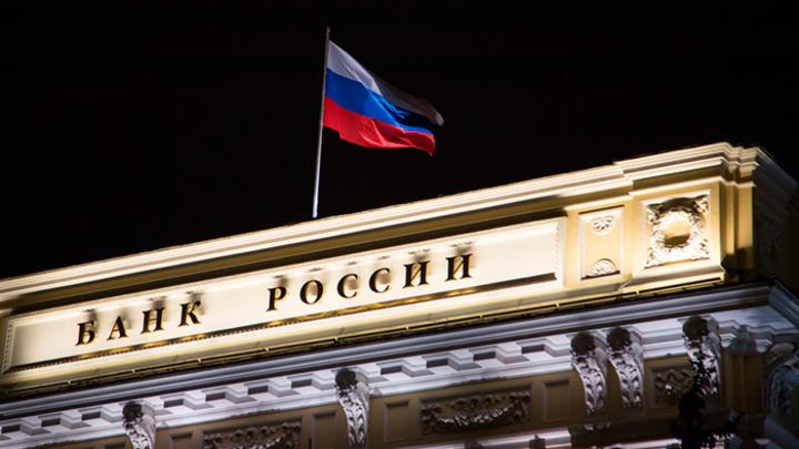 Таинственные инвестиции Центробанка России