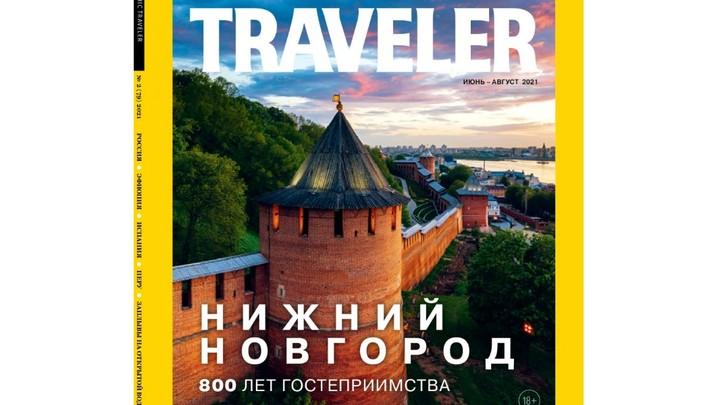 Нижегородский кремль поместили на обложку журнала National Geographic Traveler