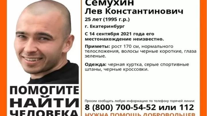 В Екатеринбурге ищут парня, который пропал без вести 14 сентября