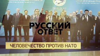 Человечество против НАТО [Русский ответ]