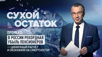 Пронько: В России рекордная убыль пенсионеров - циничный расчет и экономия на смертности?