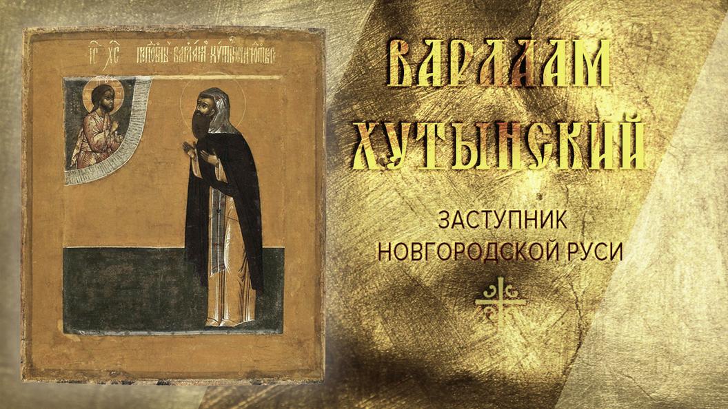 Заступник Новгородской Руси