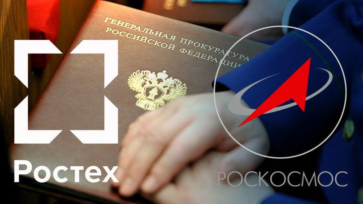 «Роскосмос» и все-все-все: Что говорится в докладе Юрия Чайки о коррупции