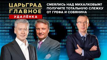Смеялись над Михалковым? Получите тотальную слежку от Грефа и Собянина