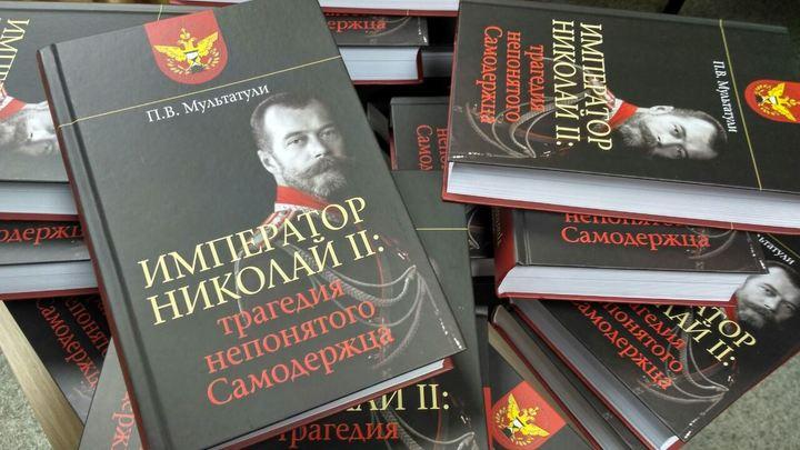 Трагедия непонятого государя: Новая книга Петра Мультатули о Николае II