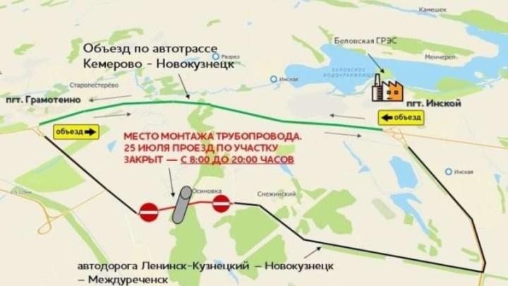 В Кузбассе перекрыли дорогу на юг области