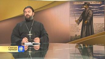 Протоиерей Андрей Ткачев. Выживают смелые: брат Петрарки и чума в Европе