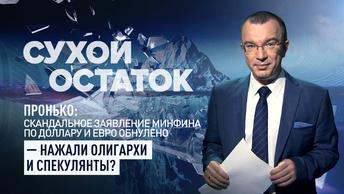 Пронько: Скандальное заявление Минфина по доллару и евро обнулено – нажали олигархи и спекулянты?