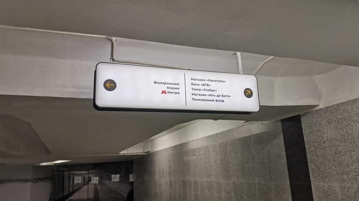 Подземный переход в центре Новосибирска открыли, но пока без туалета
