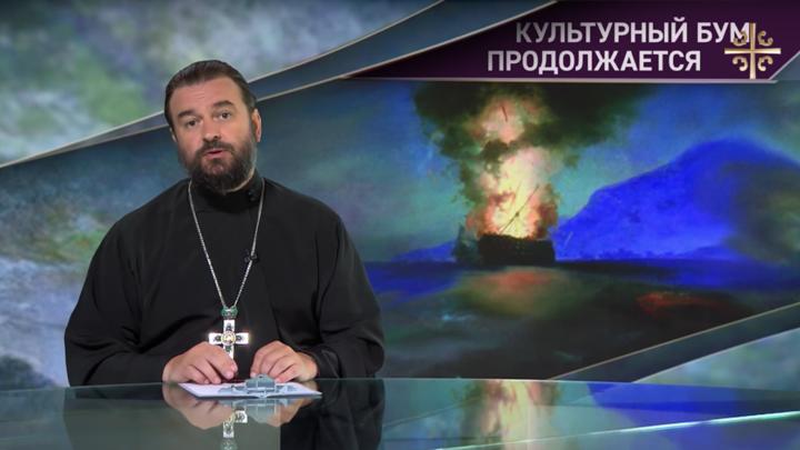 Отец Андрей Ткачев: Культурный бум продолжается