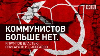 Коммунистов больше нет. КПРФ под властью олигархов и либералов