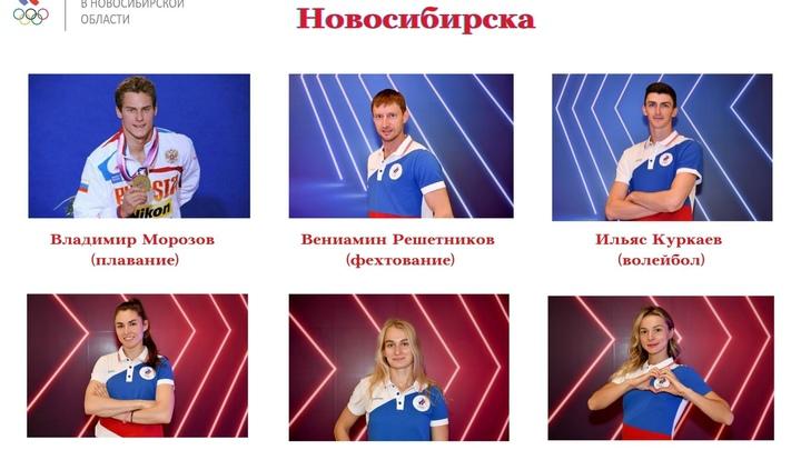 Новосибирские спортсмены на Олимпиаде в Токио: первые результаты