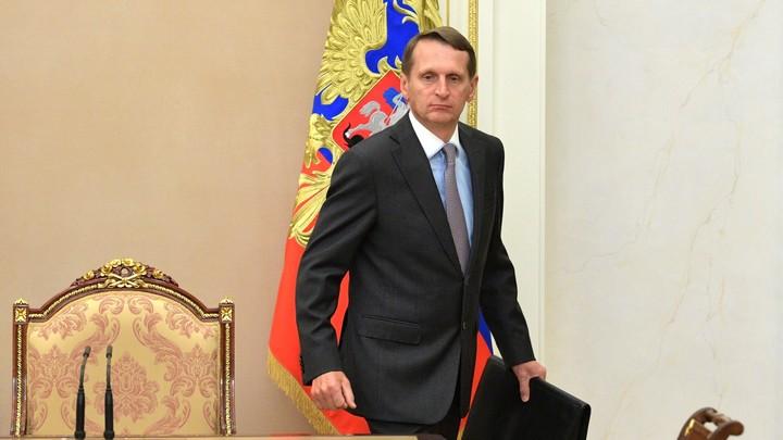 Выслав российских дипломатов, Запад стал пособником террористов - Нарышкин