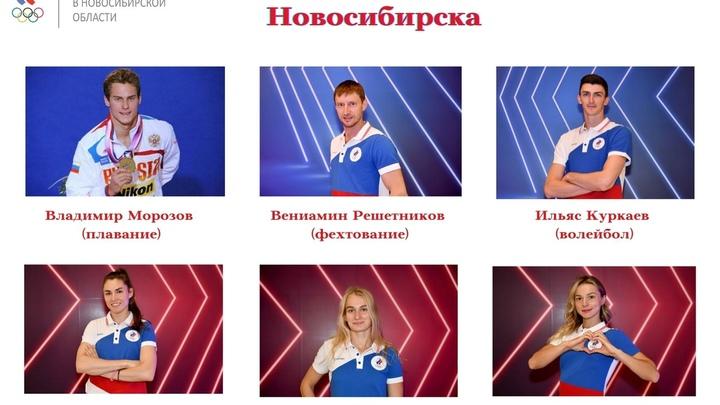 В Новосибирске осуждённые устроили флешмоб в поддержку олимпийской сборной России